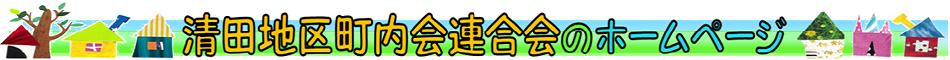 清田地区町内会連合会